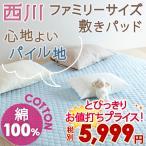ショッピング西川 西川 敷きパッド ファミリーサイズ パイル綿100% ふんわりパイルでお手頃価格 マイヤーパイル汗とり敷きパット 丸洗いOK ベッド