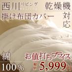 布団カバー シングル日本製 掛け布団カバー 西川 綿100% 乾燥機対応 羽毛布団対応シングル