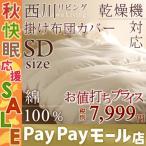布団カバー セミダブル日本製 掛け布団カバー 西川 綿100% 乾燥機対応 羽毛布団対応セミダブル