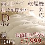ショッピング西川 布団カバー ダブル日本製 掛け布団カバー 西川 綿100% 乾燥機対応 羽毛布団対応ダブル