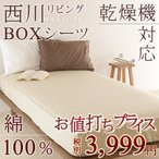 西川 ボックスシーツ/シングル ベッド用シーツ日本製/西川リビング/乾燥機対応ボックスシーツSシングル