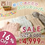 スリーパー ベビー 東京西川 西川産業 日本製 かいまき ふわふわコットン100% 寝冷え防止 赤ちゃん 子ども