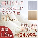 ショッピング西川 羽毛布団 セミダブル 西川 掛け布団 羽毛ふとん 1.6kg増量タイプ セミダブル