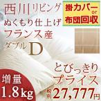 ショッピング西川 羽毛布団 ダブル 西川 掛け布団 増量1.8kg 日本製 送料無料ダブル