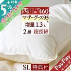 ショッピング西川 西川羽毛布団 シングル マザーグース 掛け布団 ポーランド産95% 寝具シングル