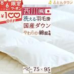 ショッピング西川 ベビー布団 ミニ 羽毛布団 西川 掛け布団 赤ちゃん ミニサイズ 日本製ベビー