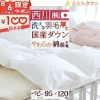 ショッピング西川 ベビー布団 羽毛布団 洗える 西川 赤ちゃん 日本製 掛け布団ベビー
