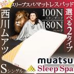 ショッピング西川 ムアツ 昭和西川 Sleep Spa スリープスパS マットレスパッド スタンダードタイプ70N ハードタイプ100N 日本製
