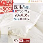肌掛け布団 セミダブル 羽毛布団 夏 西川 側生地綿100% 寝具セミダブル