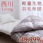 ショッピング西川 羽毛布団 シングル 掛け布団 西川 日本製 寝具 送料無料 西川リビングシングル