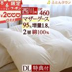 ショッピング西川 羽毛布団 ダブル マザーグース93% 増量1.8kg 掛け布団 西川 ダブル