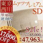 ショッピング西川 ムアツ布団 セミダブル 東京西川 西川産業 日本製 厚さ90ミリ ウレタン 敷き布団 マットレス 側生地綿100% ムアツプレミアム