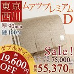 ショッピング西川 ムアツ布団 ダブル 西川 日本製 厚さ90ミリ ムアツプレミアム ダブル 100N 側生地綿100%