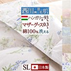 ショッピング西川 羽毛布団 夏 シングル マザーグース 肌掛け布団 西川 日本製シングル