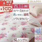 ショッピング西川 布団カバーセット シングル カバー3点セット羽毛布団対応 西川(ON02/ON03)Sシングル