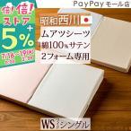 ショッピング西川 ムアツシーツ シングル 西川  ムアツシーツ/MS5050(サテン)/WS 日本製