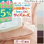 お昼寝布団カバー サイズオーダー 日本製  綿100% 掛け布団カバー 京ひとえ ガーゼ 保育園 指定サイズに対応 お仕立て