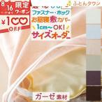 お昼寝布団カバー サイズオーダー 日本製 綿100% 敷き布団カバー 京ひとえ ガーゼ 保育園 指定サイズに対応 お仕立て