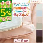 毛布カバー サイズオーダー 日本製 綿100% 京ひとえ ガーゼ お昼寝 保育園 指定サイズに対応 お仕立て