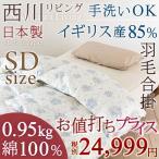 ショッピング西川 羽毛布団 セミダブル 合掛け布団 西川 日本製 洗える 送料無料