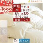ショッピング西川 羽毛布団 ダブル 掛け布団 ダウン90% 西川 1年中 2枚合わせ 洗える ダブル