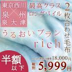 毛布 シングル 東京西川 西川産業 うるおいブランリッチ 2枚合わせ アクリル毛布 日本製 ブランケット 西川