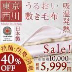 ショッピング西川 敷毛布 敷き毛布 シングル 東京西川 日本製 アクリル うるおい敷き毛布 敷きパッド 敷パッド 敷きパット