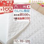 クーポン★ベビー敷きパッド 西川 日本製 ベビー用脱脂綿キルトパッドベビー