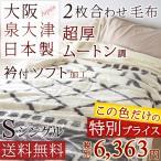 毛布 シングル 2枚合わせ 送料無料 アクリル毛布 ロマンス小杉 ブランケット マイヤー2枚合わせ毛布 日本製