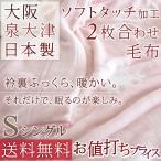毛布 シングルマイヤー2枚合わせ毛布(毛羽部分アクリル100%) ロマンス小杉 ブランケット無地/日本製