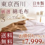 綿毛布 シングル 東京西川 日本製 西川産業 選べる2柄 コットン ブランケット