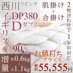 ショッピング西川 羽毛布団 ダブル 西川 掛け布団 オールシーズン 1年中 2枚合わせ 増量イギリス産ホワイトダウン90% ダブルサイズ