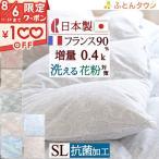 【選べる特典 最大1000円相当】 肌掛け布団 夏 シングル 羽毛布団 超増量0.4kg 洗える 日本製シングル