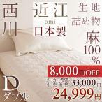 ショッピング西川 敷きパッド ダブル 西川 夏 涼感 冷感 ひんやり 涼しい 天然繊維 麻100% リネン 日本製 敷パッド ベッドパッッド