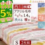 ショッピング西川 東京西川 西川産業 アクリルニューマイヤー毛布(毛羽部分アクリル100%)シングル