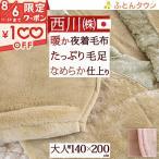 毛布・かいまき・日本製 アクリル100%夜着毛布 西川産業 夜着毛布FM4000
