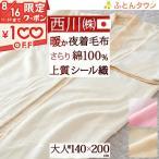 ショッピング西川 毛布・かいまき・日本製 シール織綿100%夜着毛布 東京西川 西川産業 夜着毛布MD6400 日本製