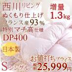 ショッピング西川 羽毛布団 シングル 西川 あたたか 増量1.3kg 羽毛ふとん 掛け布団 日本製 フランス産 ホワイトダウン93% ヘリンボン