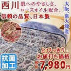 ショッピング西川 毛布 シングル 2枚合わせ ブランケット 東京西川 西川産業 アクリル毛布 静電気防止シングル
