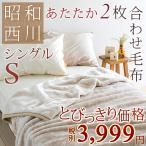 ショッピング西川 西川 毛布 シングル ブランケット かる〜い2枚合わせ 昭和西川 軽い毛布シングル