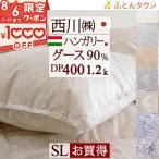 羽毛布団 シングル 西川リビング グースダウン 増量1.3kg ホワイトグース90% 側生地綿100% Sサイズ 日本製