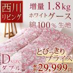 ショッピング西川 羽毛布団 ダブル 西川 掛け布団 ダウン90% 増量1.8kg 羽毛掛け布団ダブル