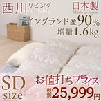 ショッピング西川 羽毛布団 セミダブル 掛け布団 西川 増量1.6kg ダウン90% 日本製 送料無料セミダブル