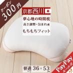 ショッピング西川 京都西川 枕 まくら 夢心地の時間 ふんわりもちもち枕 合繊枕 36×53cm まくら 枕大人サイズ 日本製