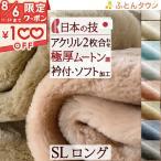 毛布 シングル ロマンス小杉  送料無料 2枚合わせ毛布 アクリル毛布 しっとり柔らか 大阪・泉州産