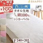 Yahoo!西川チェーンふとんタウン敷きパッド ファミリーサイズ 京都西川  2018年新商品  パイル敷パッド ウォッシャブル 丸洗いOK ベッドパッド ベッドパット兼用