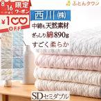 ショッピング西川 敷きパッド セミダブル 西川   綿100% ウォッシャブル 丸洗いOK 京都西川 ベッドパッド兼用