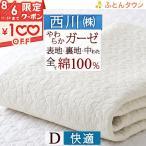 ショッピング西川 敷きパッド ダブル 西川 2017年新商品 綿100% ウォッシャブル 丸洗いOK 京都西川 ベッドパッド兼用