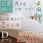 ショッピング西川 敷きパッド ダブル 西川    ひんやり 麻100% 涼しい 夏 洗える 京都西川 本麻敷パッド 敷パッド ダブル ベッドパッド