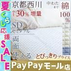 ショッピング西川 敷きパッドセミダブル 西川 夏用 綿100% 両面 京都西川 カナキン敷きパッド涼しい ひんやり マット ベッドパッド 送料無料